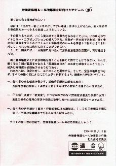 連合アピール(2014年10月11日).jpg