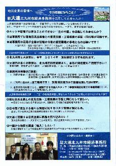 北九州市大連事務所パンフ.jpg