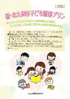 新北九州市子ども読書プラン.jpg