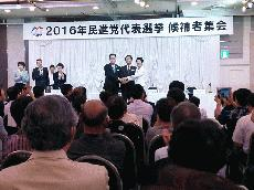 民進党代表選挙討論会.jpg
